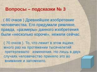 ( 60 очков ). Даты этих изменений известны: в первый раз – 46 год до н.э.; во