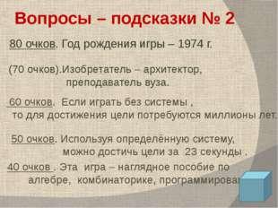 Вопросы – подсказки № 2 80 очков. Год рождения игры – 1974 г. (70 очков).Изоб