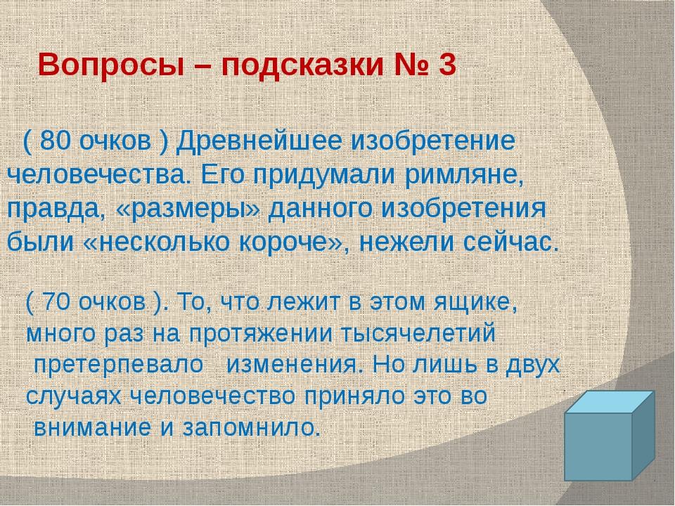 ( 60 очков ). Даты этих изменений известны: в первый раз – 46 год до н.э.; во...