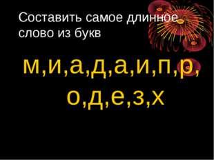 Составить самое длинное слово из букв м,и,а,д,а,и,п,р,о,д,е,з,х
