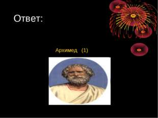 Ответ: Архимед (1)