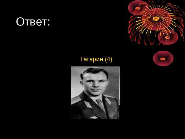 Ответ: Гагарин (4)