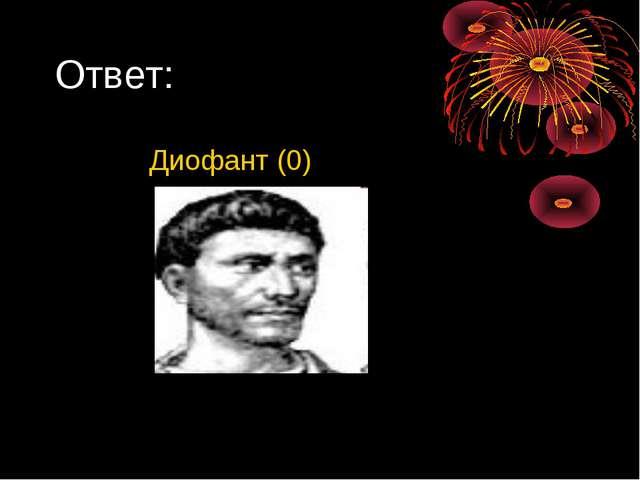 Ответ: Диофант (0)
