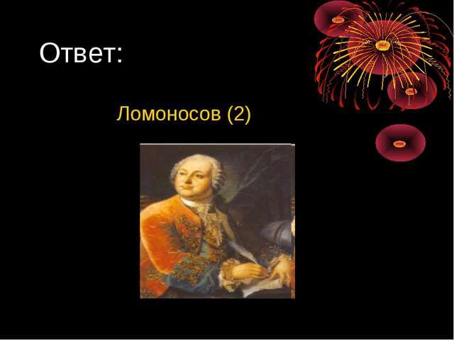 Ответ: Ломоносов (2)