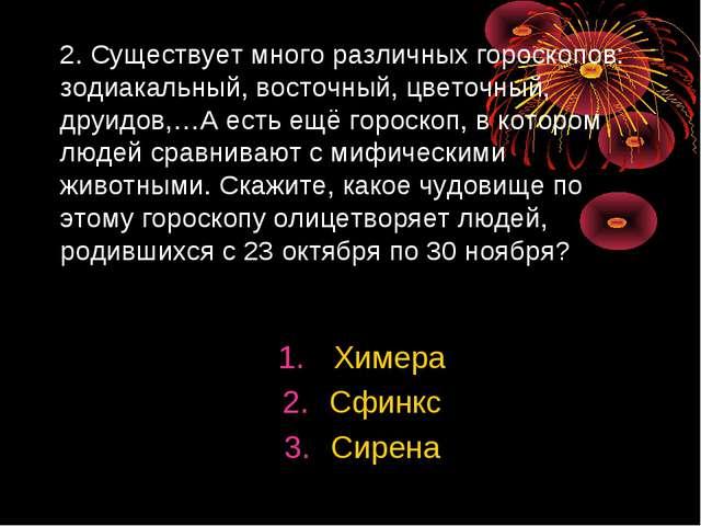 2. Существует много различных гороскопов: зодиакальный, восточный, цветочный...