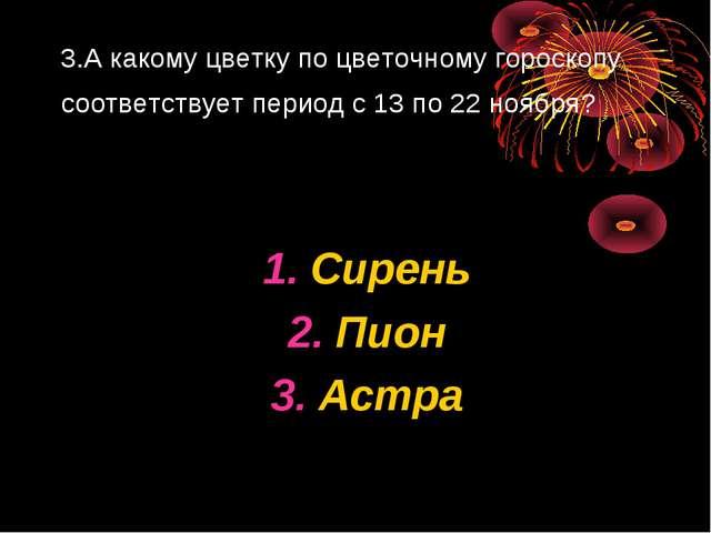 3.А какому цветку по цветочному гороскопу соответствует период с 13 по 22 ноя...