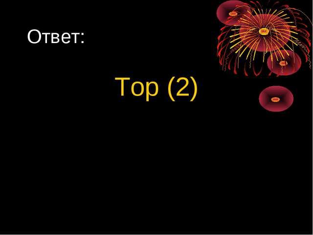 Ответ: Тор (2)