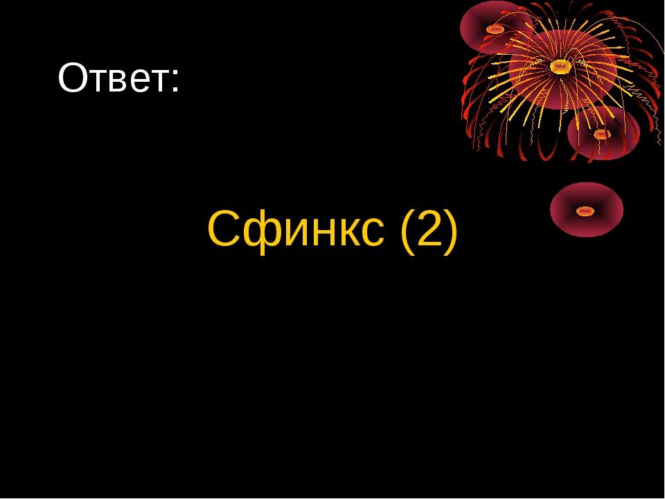 Ответ: Сфинкс (2)