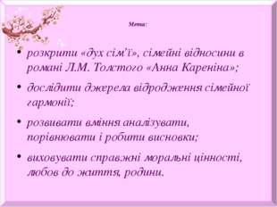 Мета: розкрити «дух сім'ї», сімейні відносини в романі Л.М. Толстого «Анна Ка
