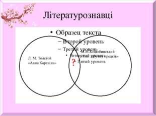 Літературознавці Л. М. Толстой «Анна Кареніна» М.М.Коцюбинський «Тіні забутих