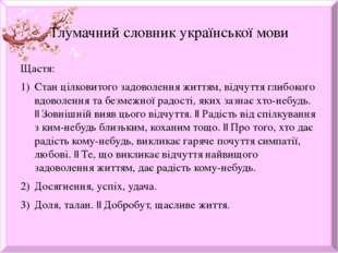 Тлумачний словник української мови Щастя: Стан цілковитого задоволення життям