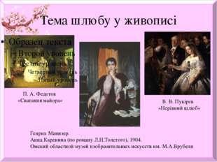 Тема шлюбу у живописі П. А. Федотов «Сватання майора» В. В. Пукірев «Нерівний