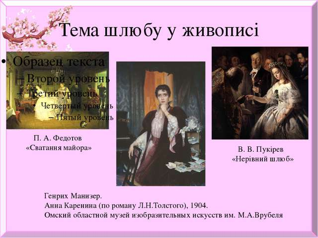 Тема шлюбу у живописі П. А. Федотов «Сватання майора» В. В. Пукірев «Нерівний...