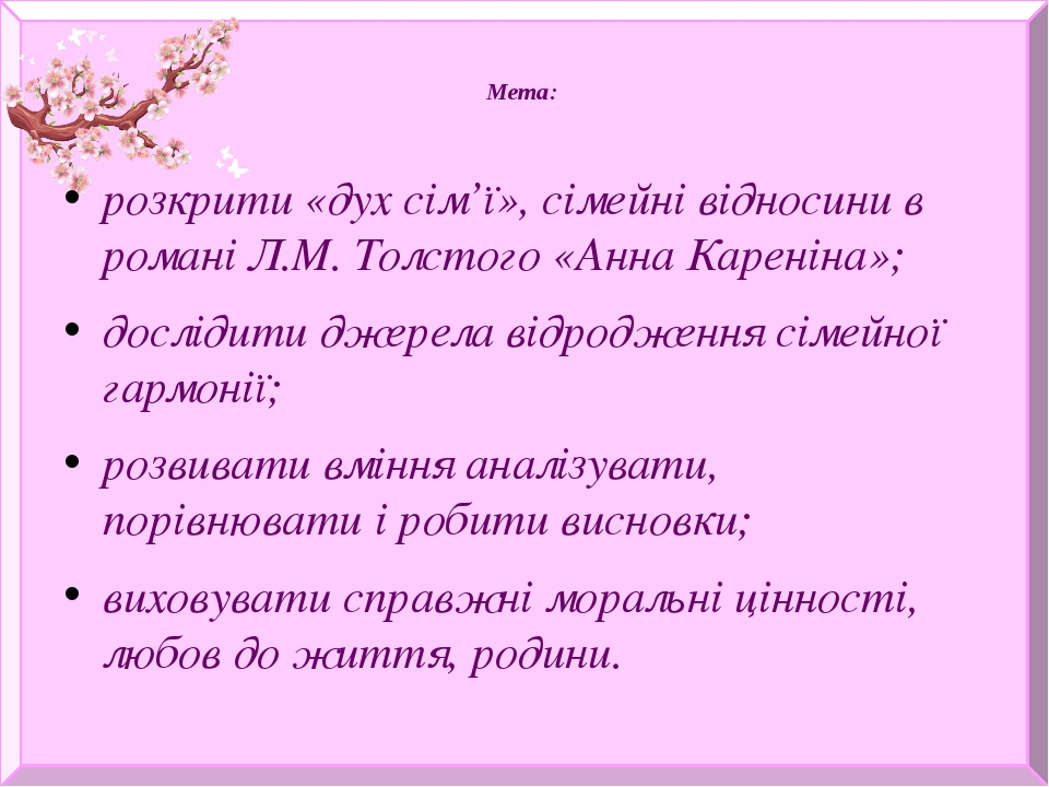 Мета: розкрити «дух сім'ї», сімейні відносини в романі Л.М. Толстого «Анна Ка...