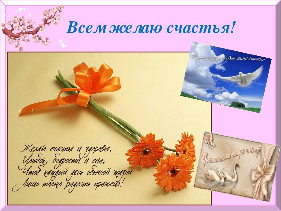 Всем желаю счастья!