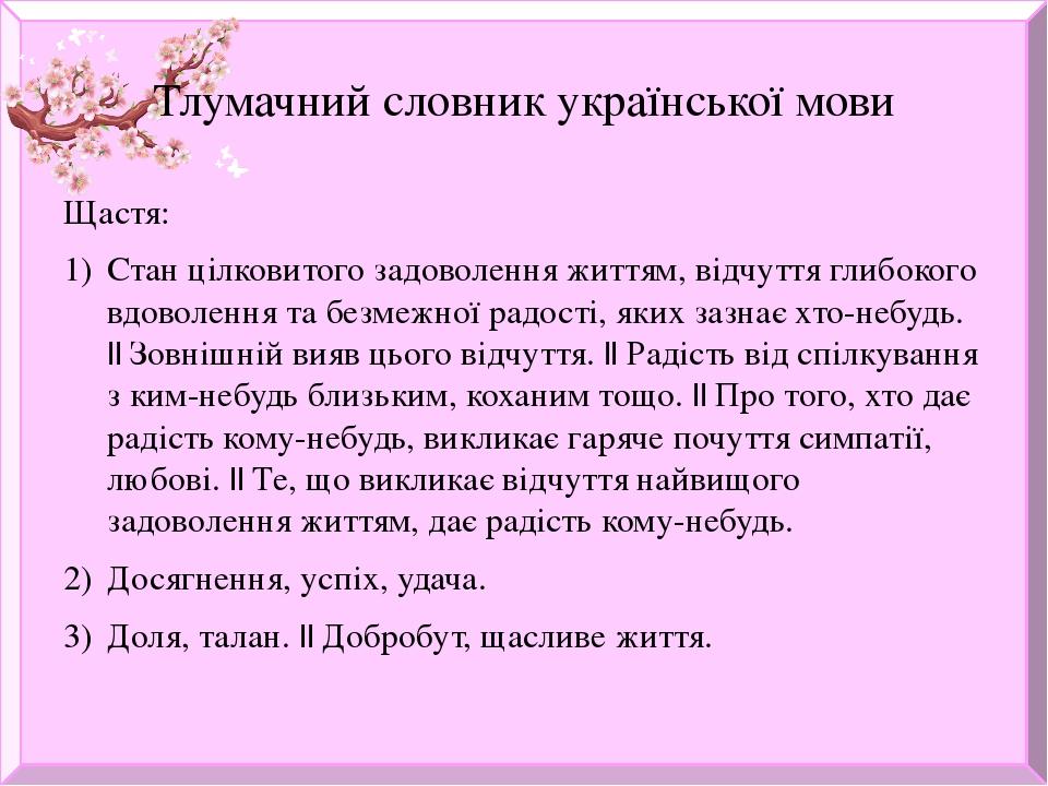 Тлумачний словник української мови Щастя: Стан цілковитого задоволення життям...