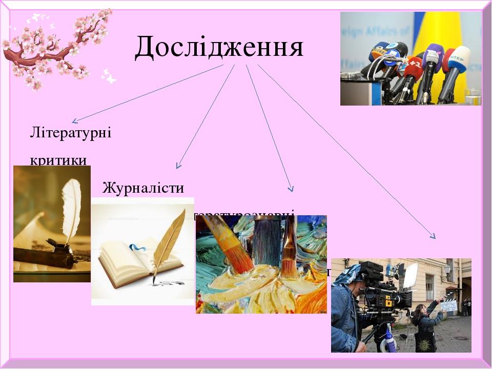Дослідження Літературні критики Журналісти Літературознавці Мист...