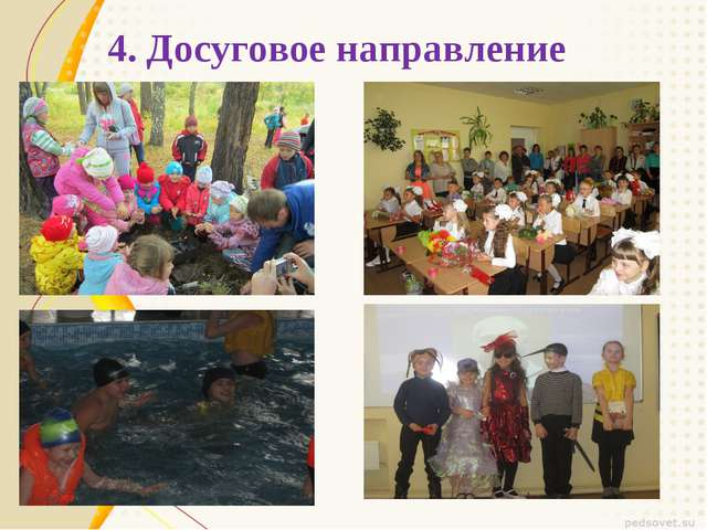 4. Досуговое направление