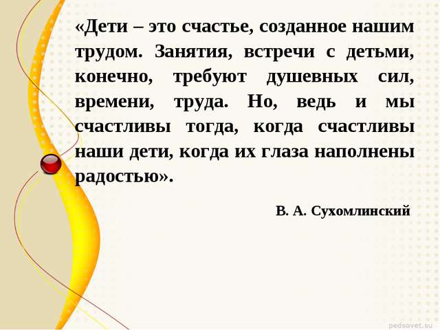 «Дети – это счастье, созданное нашим трудом. Занятия, встречи с детьми, конеч...