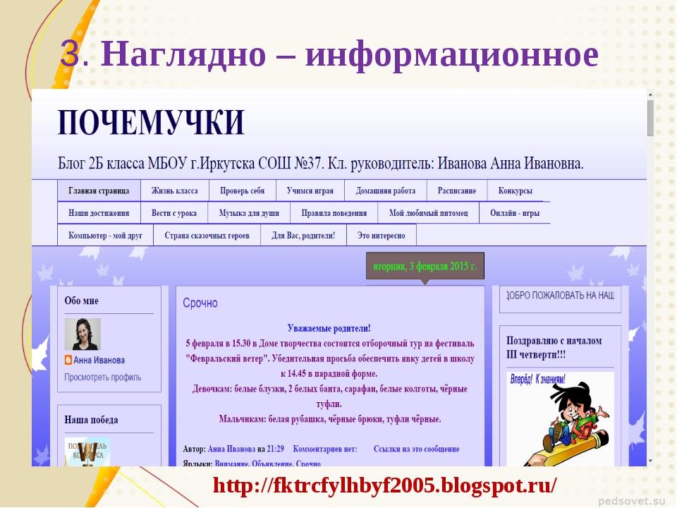 3. Наглядно – информационное http://fktrcfylhbyf2005.blogspot.ru/