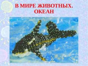 В МИРЕ ЖИВОТНЫХ. ОКЕАН
