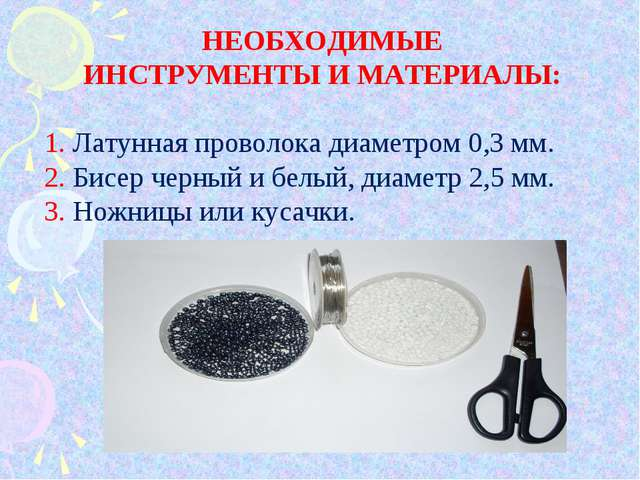 НЕОБХОДИМЫЕ ИНСТРУМЕНТЫ И МАТЕРИАЛЫ: 1. Латунная проволока диаметром 0,3 мм....