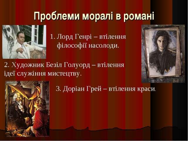Проблеми моралі в романі Лорд Генрі – втілення філософії насолоди. 2. Художни...