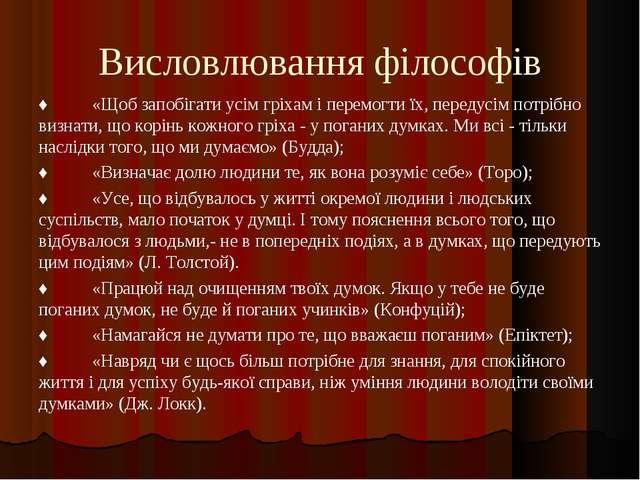 Висловлювання філософів ♦ «Щоб запобігати усім гріхам і перемогти їх, передус...