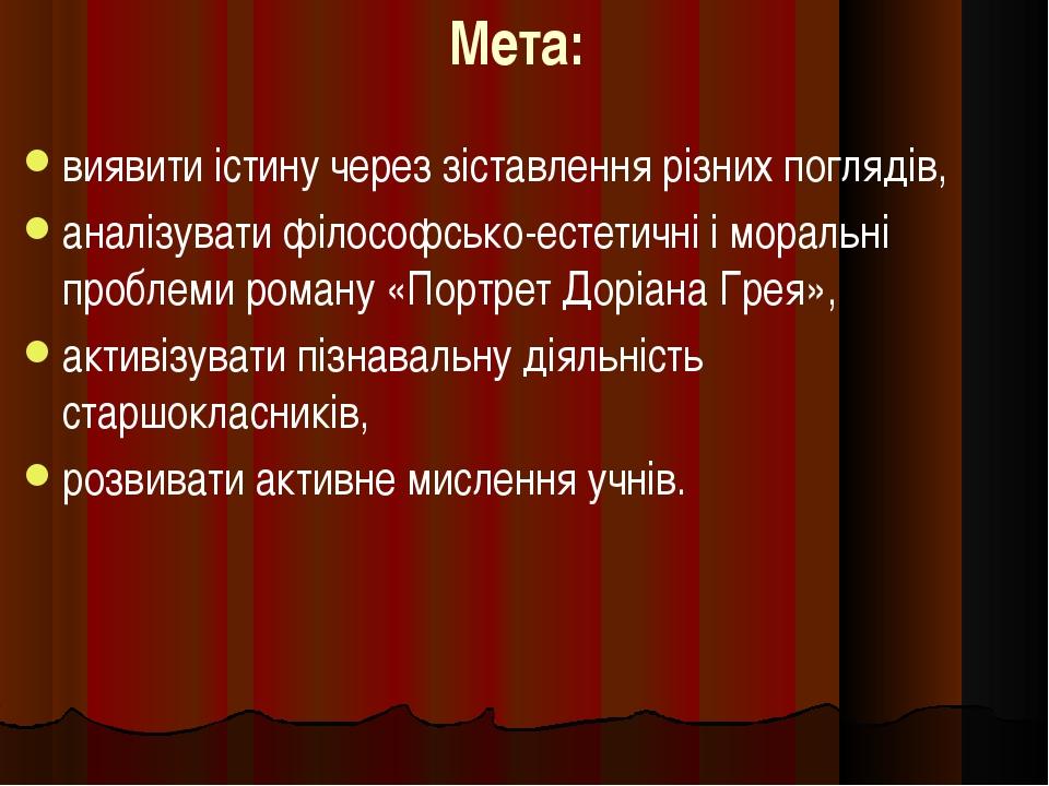 Мета: виявити істину через зіставлення різних поглядів, аналізувати філософсь...