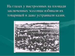 На глазах у выстроенных на площади заключенных эсесовцы избивали их товарище