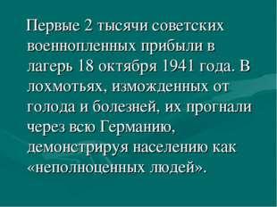 Первые 2 тысячи советских военнопленных прибыли в лагерь 18 октября 1941 год