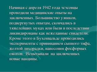 Начиная с апреля 1942 года эсэсовцы проводили медицинские опыты на заключенн