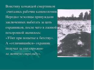 Воистину командой смертников считались рабочие каменоломни. Нередко эсэсовцы