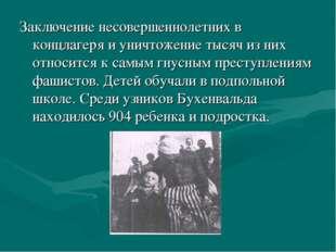 Заключение несовершеннолетних в концлагеря и уничтожение тысяч из них относит