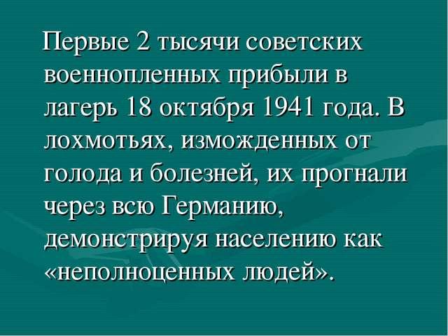 Первые 2 тысячи советских военнопленных прибыли в лагерь 18 октября 1941 год...