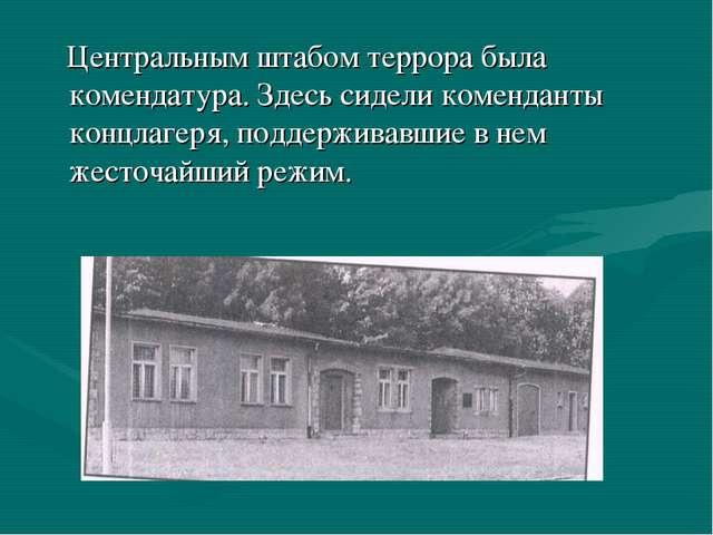 Центральным штабом террора была комендатура. Здесь сидели коменданты концлаг...