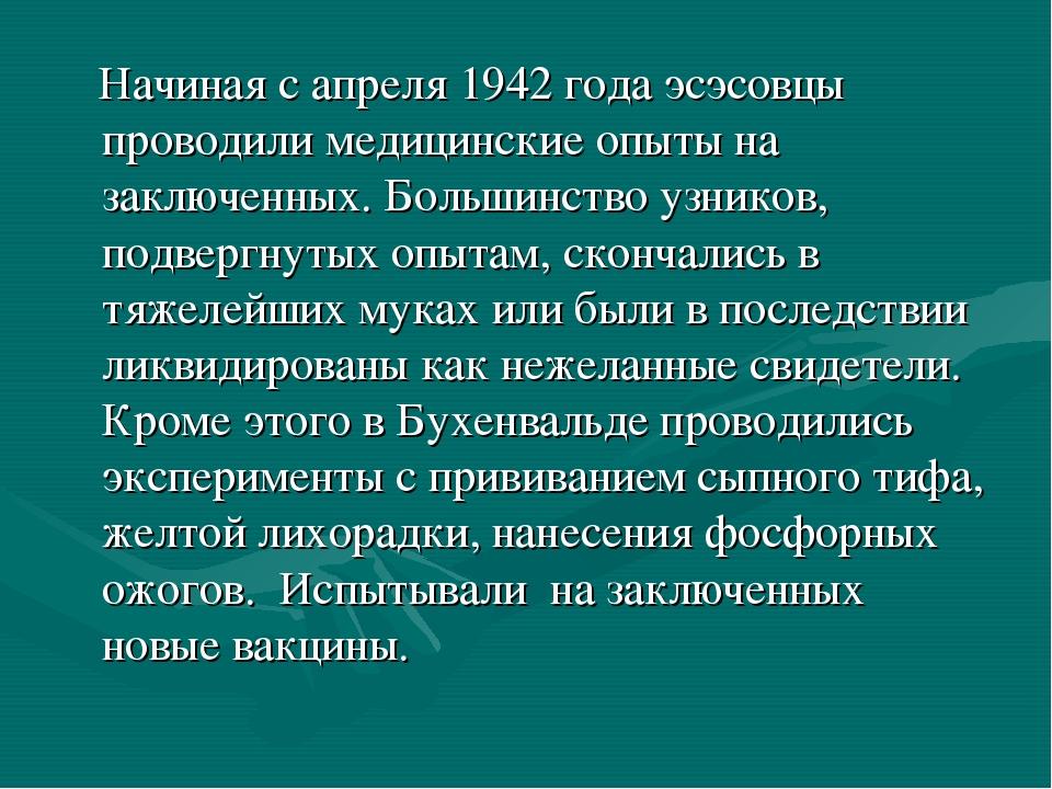 Начиная с апреля 1942 года эсэсовцы проводили медицинские опыты на заключенн...