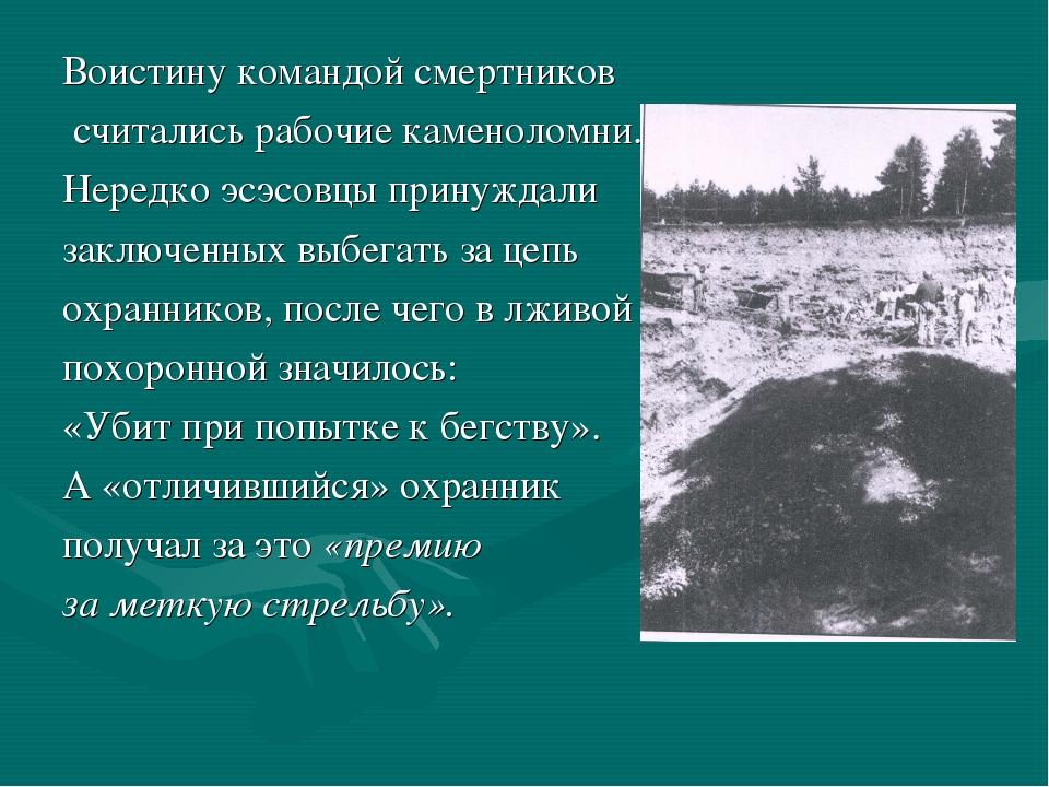 Воистину командой смертников считались рабочие каменоломни. Нередко эсэсовцы...