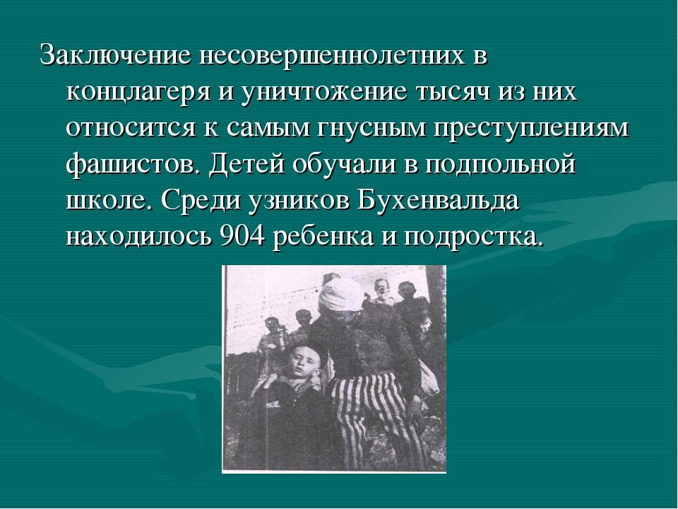 Заключение несовершеннолетних в концлагеря и уничтожение тысяч из них относит...