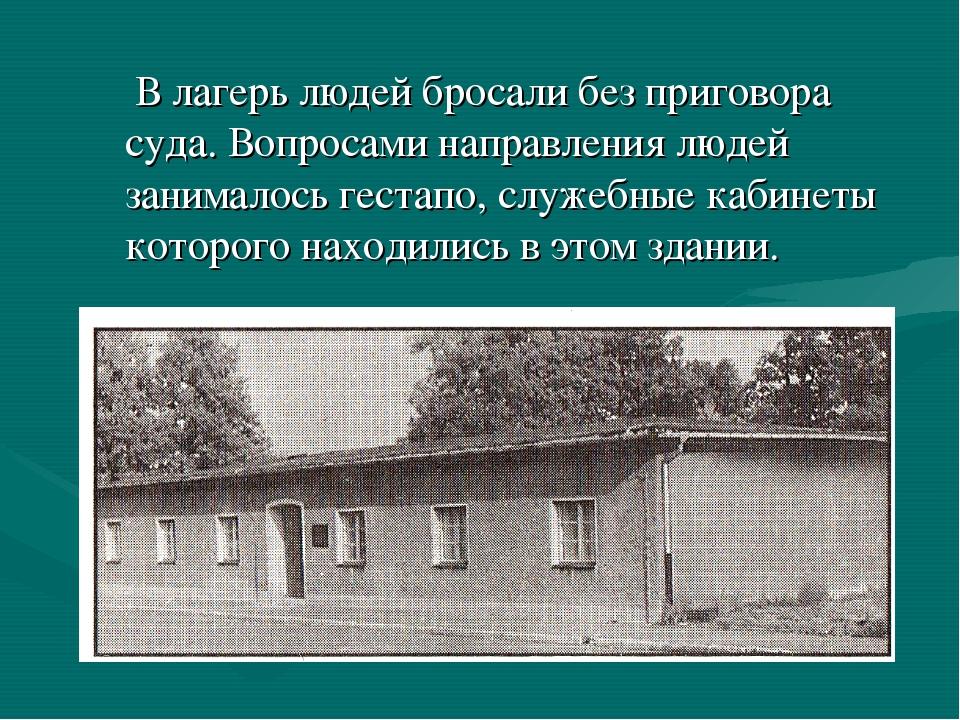 В лагерь людей бросали без приговора суда. Вопросами направления людей заним...