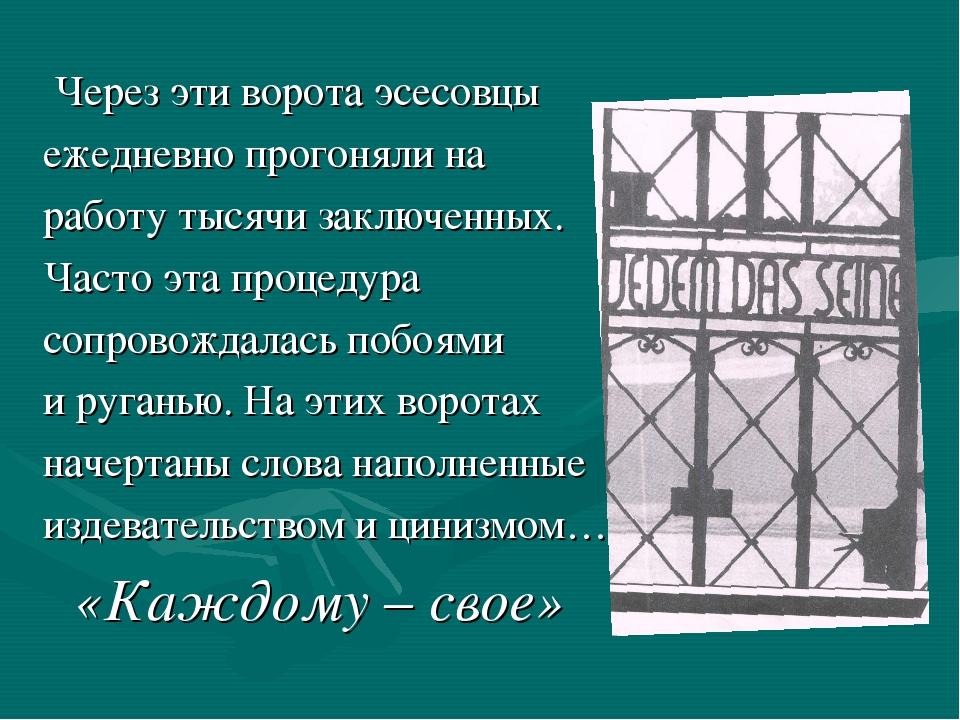 Через эти ворота эсесовцы ежедневно прогоняли на работу тысячи заключенных....