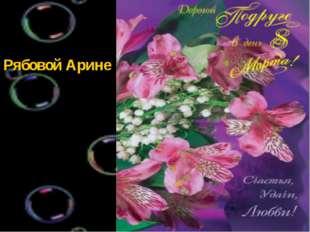 Рябовой Арине