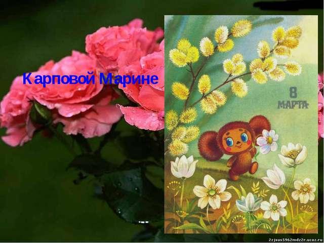 Карповой Марине