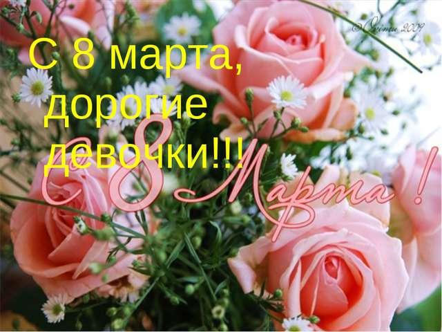 С 8 марта, дорогие девочки!!!