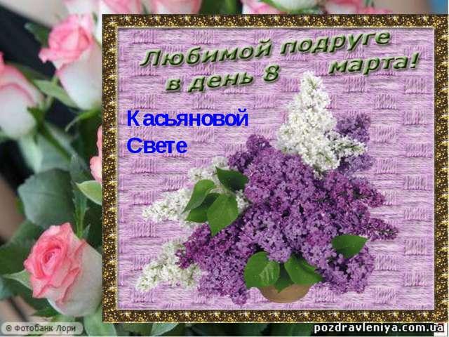 Касьяновой Свете