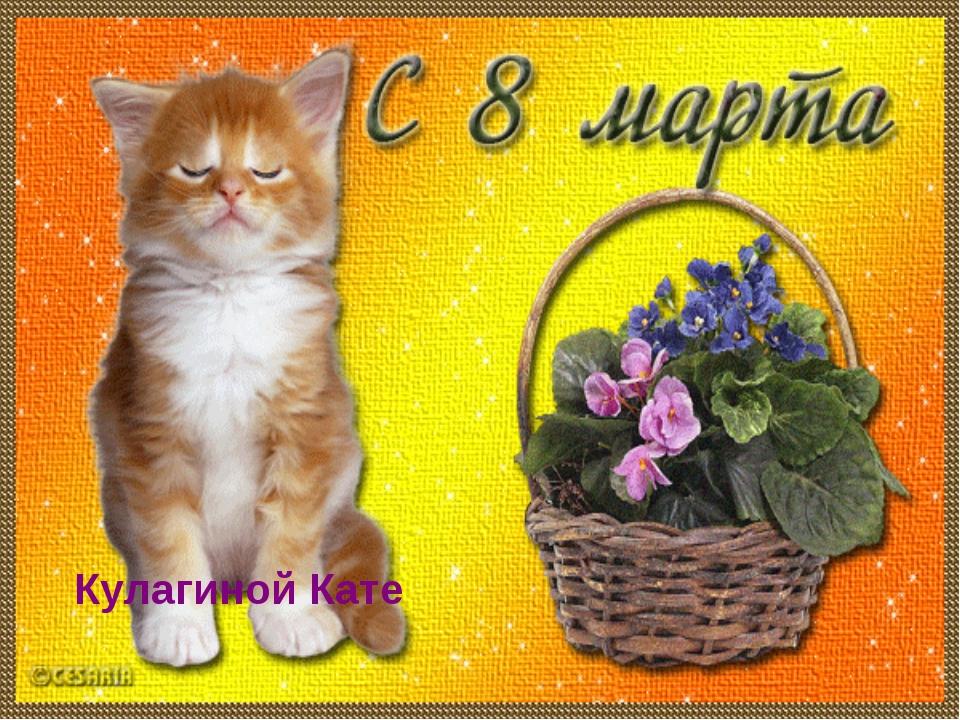 Кулагиной Кате