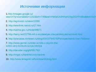 Источники информации 1.http://images.google.ru/search?q=книга&biw=1152&bih=74