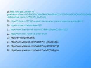 18.http://images.yandex.ru/yandsearch?text=%D0%BF%D0%BB%D0%B0%D1%82%D0%BE%D0%