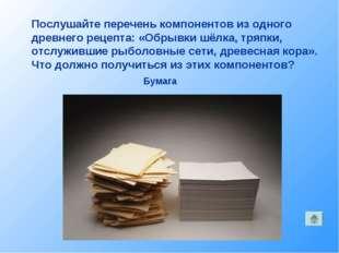 Послушайте перечень компонентов из одного древнего рецепта: «Обрывки шёлка, т