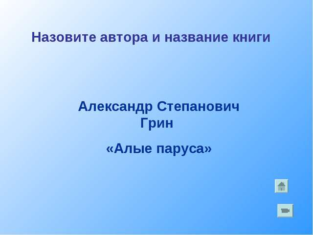 Александр Степанович Грин «Алые паруса» Назовите автора и название книги